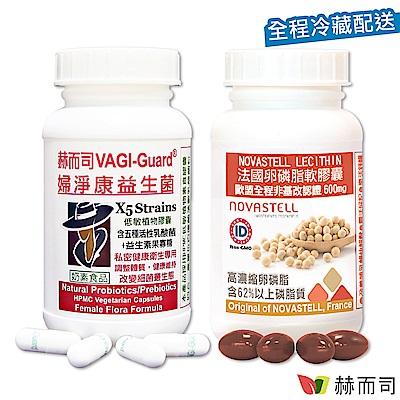 赫而司 孕媽咪健康超值B組合(婦淨康益生菌60顆+法國非基改濃縮大豆卵磷脂90顆)