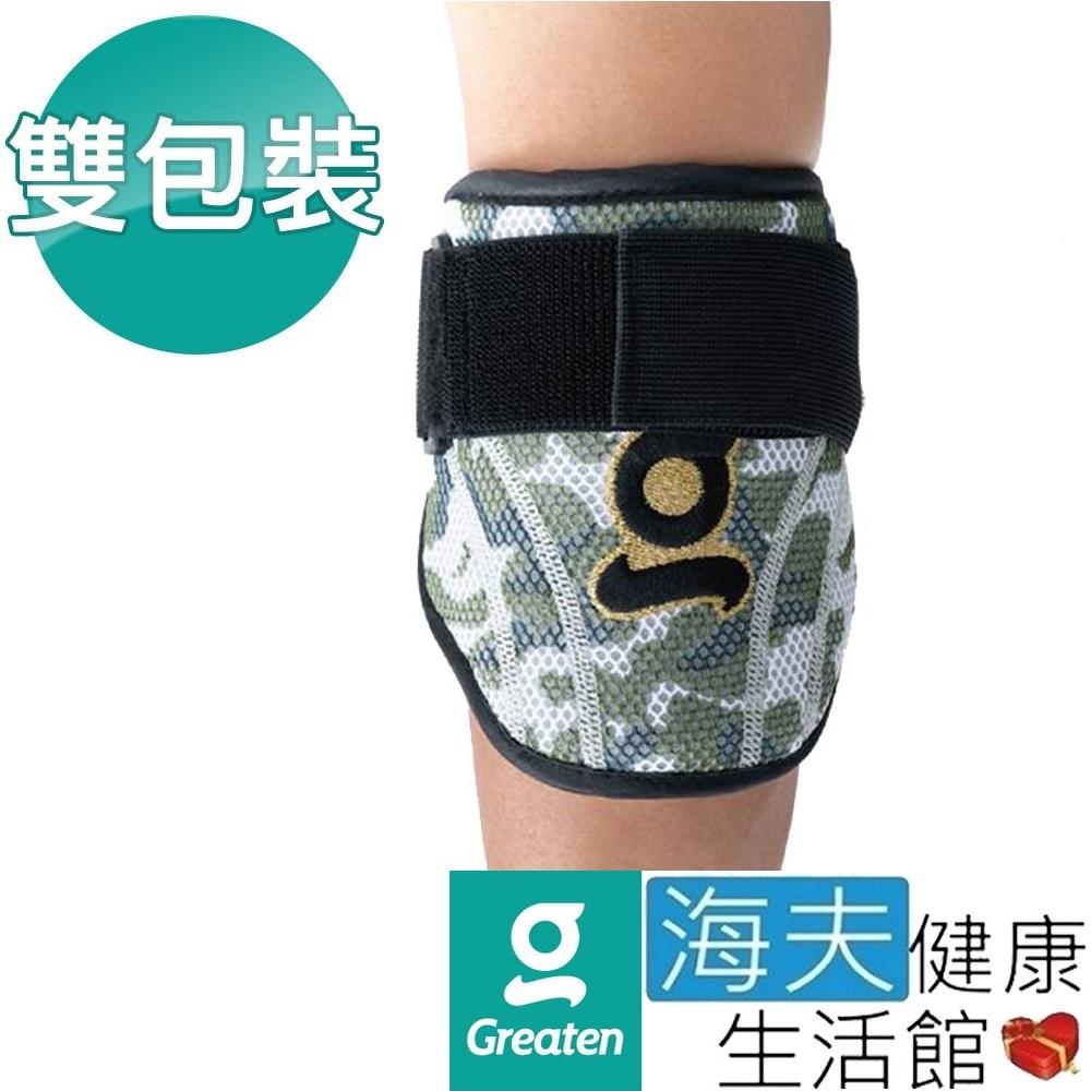 海夫健康生活館 Greaten 極騰護具 專項防護系列 打擊護肘 迷彩 雙包裝_0006EB