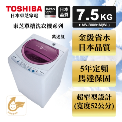 (限時賣場)TOSHIBA東芝 7.5公斤循環進氣高速風乾洗衣機 AW-B8091M(WL)