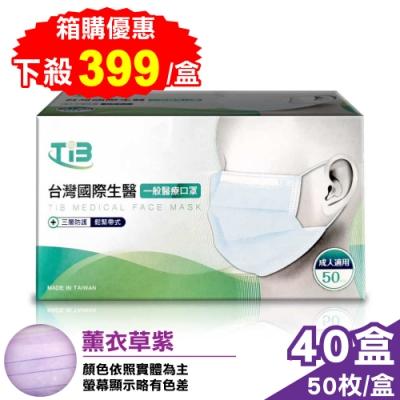 台灣國際生醫 醫療口罩(薰衣草紫)50入x40盒
