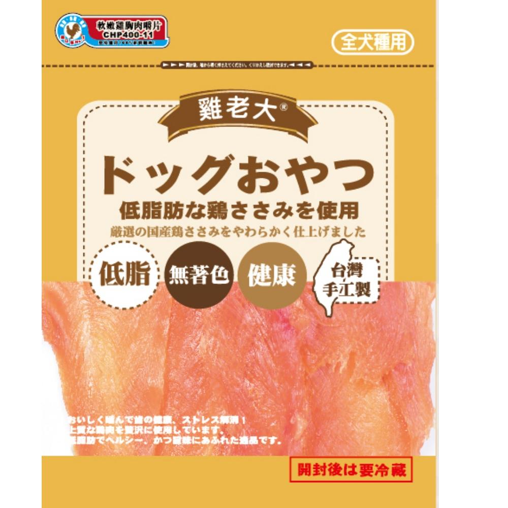 雞老大 軟嫩雞胸肉嚼片 310G【CHP400-11】