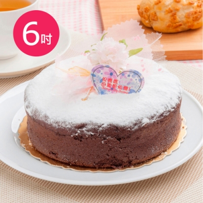 樂活e棧-母親節蛋糕-古典巧克力蛋糕2顆(6吋/顆)