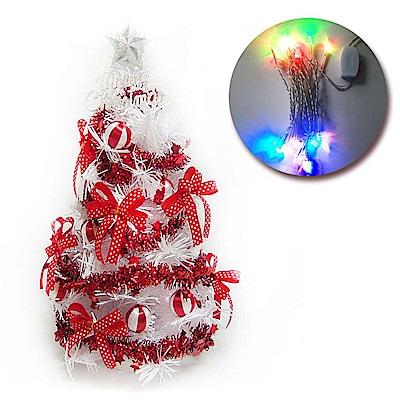 摩達客 1尺紅色蝴蝶結裝飾白色聖誕樹+LED20燈彩光插電式(樹免組裝)