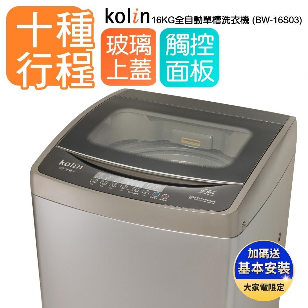 【Kolin 歌林】16公斤單槽直立式全自動洗衣機 BW-16S03(送基本運送/安裝+舊機回收)16kg