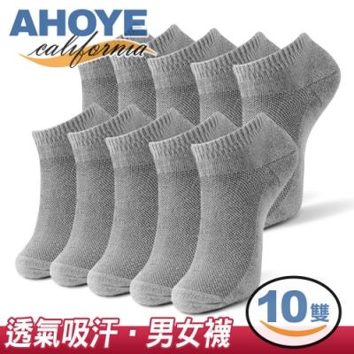 AHOYE 男女款休閒短襪子 10雙入 灰色