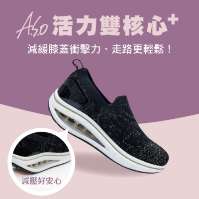 A.S.O 雙核心避震氣墊健康休閒鞋-黑