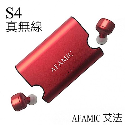 【AFAMIC 艾法】S4真無線大電量重低音運動耳機