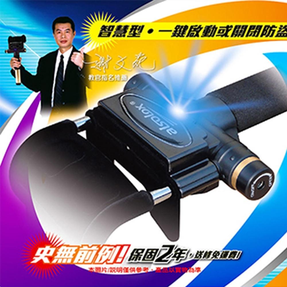 愛鎖-謝教官科技汽車防盜鎖(ISO-5988III)