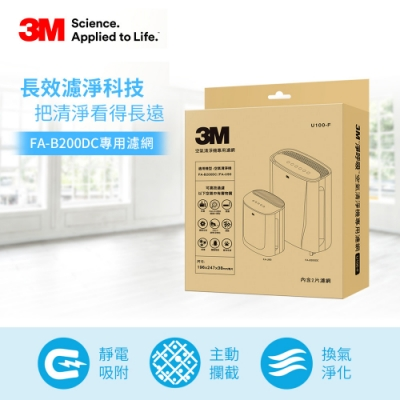 3M 淨呼吸 FA-B200DC 空氣清淨機專用濾網 U100-F 2入組 驚喜價