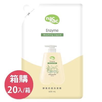 【箱購 】酵素奶瓶蔬果洗潔精補充包600mL (20入組)
