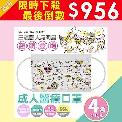 三麗鷗人氣明星超萌登場-雙鋼印 成人醫療平面口罩(25入x4盒)