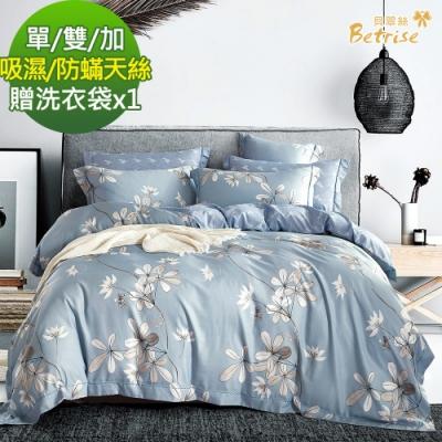 (限時下殺) Betrise 單/雙/大均價-3M/防蟎天絲兩用被床包組-贈寢具專用洗滌袋x1