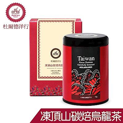 【DODD Tea 杜爾德】精選『凍頂山碳培』烏龍茶-2兩(75g)