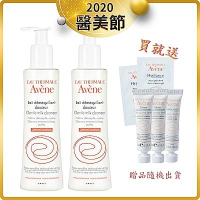 折後854★(買一送一)Avene雅漾 活泉玻尿酸卸妝乳200ml