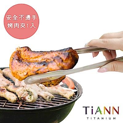 TiANN 鈦安純鈦餐具 安全不燙手 萬用食物夾/料理夾