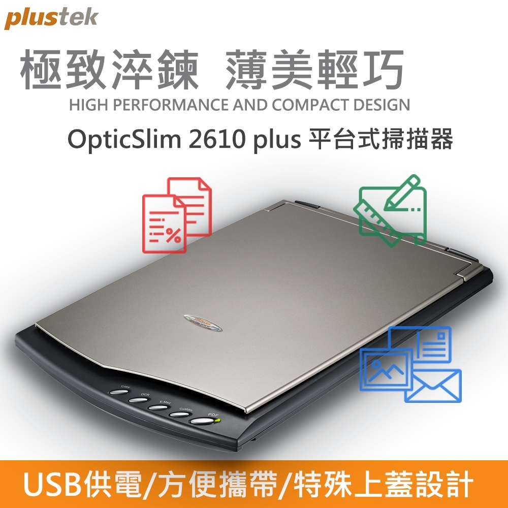 Plustek OpticSlim 2610 plus 平台式掃描器