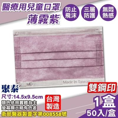 聚泰 聚隆 兒童醫療口罩-薄霧紫(50入/盒)
