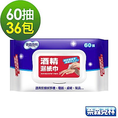奈森克林 酒精抗菌濕巾加蓋款60抽x36包/箱