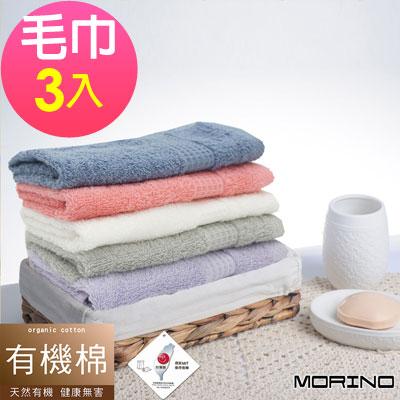 MORINO摩力諾 有機棉歐系緞條毛巾(超值3條組)