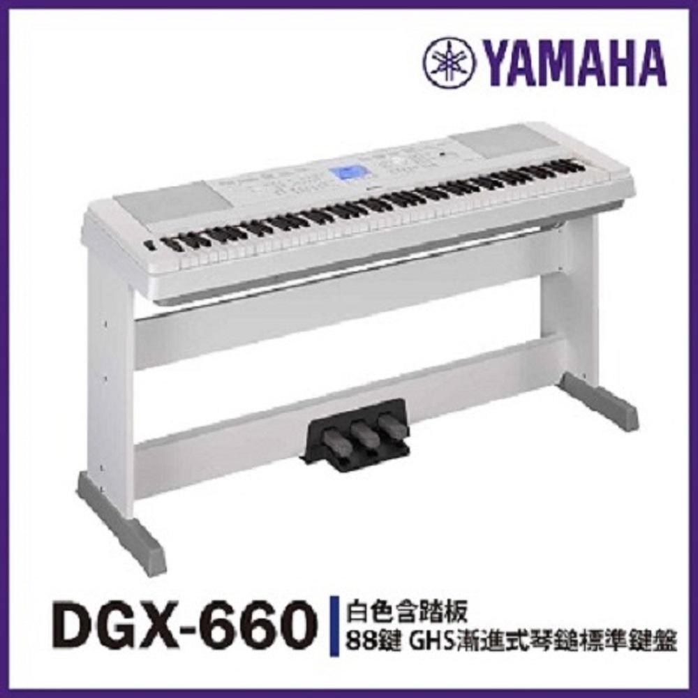 YAMAHA DGX-660標準88鍵數位鋼琴/白色/含踏板