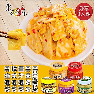 東方韻味-極鮮泡菜系列 黃金/薑汁/菇菇/韓式/海帶絲(分享3入組)
