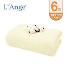L'Ange 棉之境 6層純棉紗布浴巾/蓋毯 70x120cm-黃色