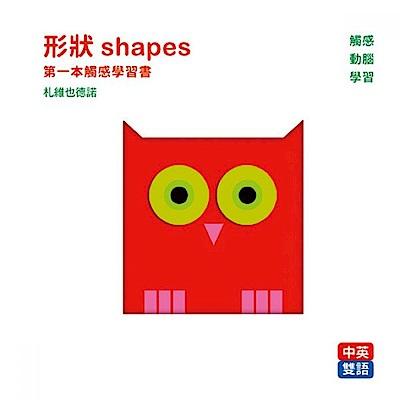 形狀 shapes : 第一本觸感學習書