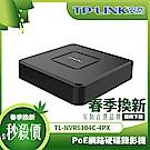 【TP-LINK】H.265 PoE網路硬碟錄影機 TL-NVR6104C-4PX