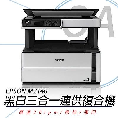 EPSON M2140 黑白連續供墨印表機 + T03Q100原廠黑色墨水一瓶