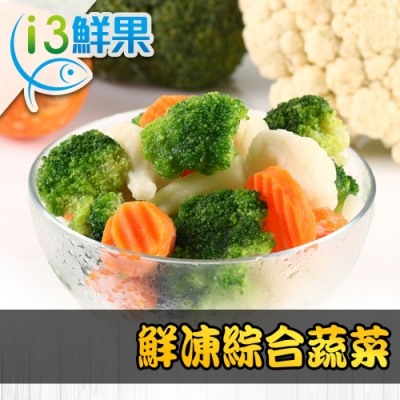 【愛上鮮果】鮮凍綜合蔬菜10包組(200g±10%/包)