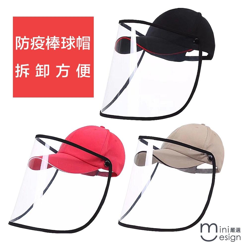 『防疫商品』➠時時樂限時搶購➠成人款可拆卸棒球帽 三色-Mini嚴選