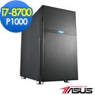 華碩B360平台[美編武將]i7六核P1000繪圖SSD電玩機