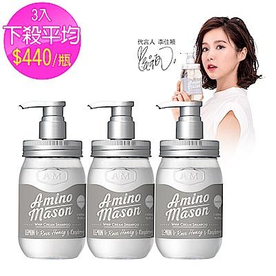 Amino Mason胺基酸絲潤清新洗髮精450ml-三入組