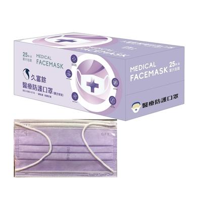 久富餘 成人醫用口罩(雙鋼印)-薰衣草紫(25片/盒)