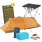Naturehike 露營懶人包2-3人 一室一廳帳+睡袋+睡墊+折疊桌