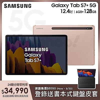 【結帳折1000】三星 Galaxy Tab S7+ 5G (T976) 12.4吋平板電腦- (6G/128G)