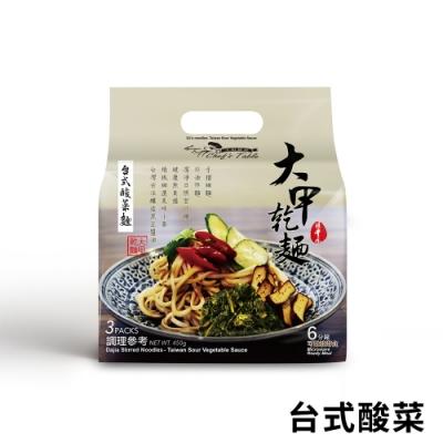 【大甲乾麵】台式酸菜麵(3入/袋)
