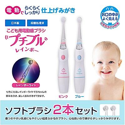 【日本BabySmile】兒童彩虹音波電動牙刷 / 日本製