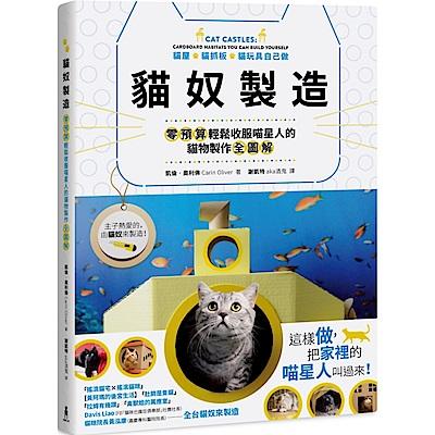 貓奴製造:貓屋x貓抓板x貓玩具自己做!零預算輕鬆收服喵星人的貓物製作全圖解