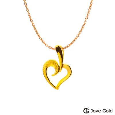 Jove Gold 漾金飾 深植入心黃金墜子 送項鍊