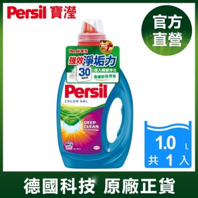 Persil 寶瀅 強效淨垢護色洗衣凝露1L