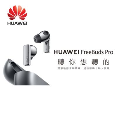 HUAWEI 華為 FreeBuds Pro 真無線藍牙降噪耳機