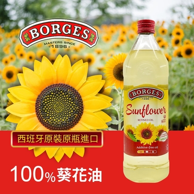 BORGES 百格仕葵花油(1000ml)