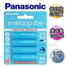 藍鑽Panasonic eneloop lite低自放3號充電電池BK-3LCCE 12顆