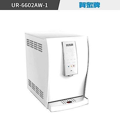 賀眾牌 桌上型極緻淨化飲水機UR-6602AW-1