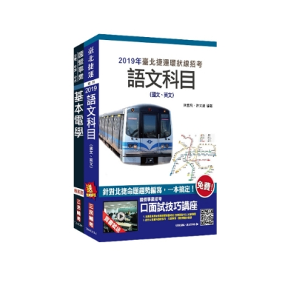 2019年全新版 臺北捷運[技術員](電機維修類)套書(S158G18-1)