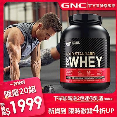 GNC健安喜 ON 100%乳清蛋白飲品 2270公克(任選口味)