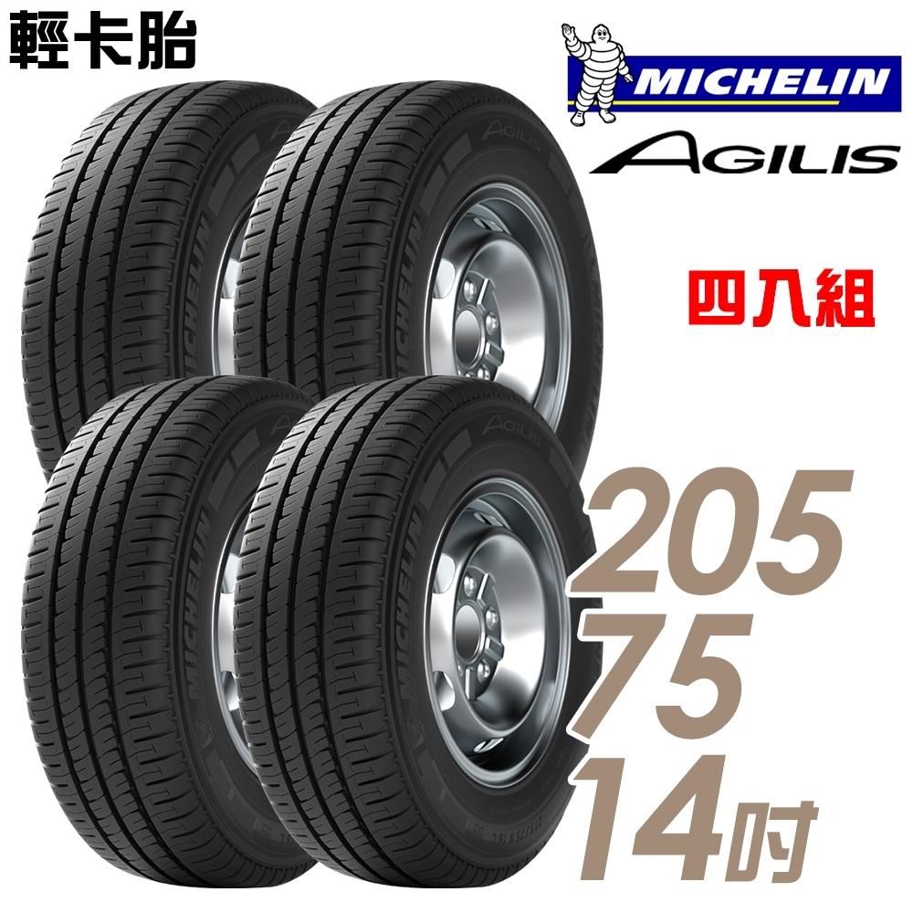 【米其林】AGILIS輕卡輪胎_四入組_205/75/14