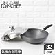 頂尖廚師 鈦廚頂級陽極深型炒鍋32公分 product thumbnail 1