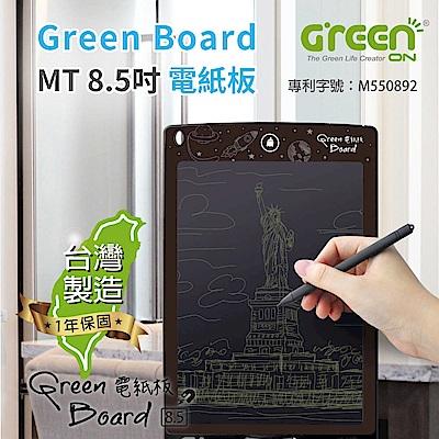 【送保護套】Green Board MT 8.5吋 電紙板 (星空黑) 液晶手寫板 塗鴉板